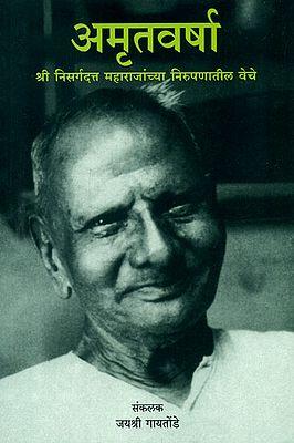अमृतवर्षा: Amrit Varsha (Marathi)