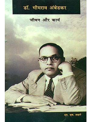 डॉ. भीमराव अंबेडकर (जीवन और कार्य): Dr. Bhimrao Ambedkar His Life and Work