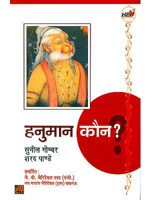हनुमान कौन?: Who is Lord Hanuman?