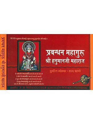 प्रबन्धन महागुरु श्री हनुमानजी महाराज: Hanuman Ji - The Management Guru