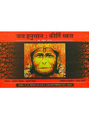 जय हनुमान - कीर्ति ध्वज: Jai Hanuman - Kirti Dhwaja