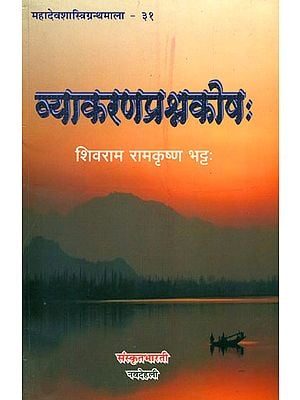 व्याकरणप्रश्नकोष: A Reference Book of Samskrit Grammar