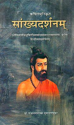 सांख्यदर्शनम् (संस्कृत एवं हिंदी अनुवाद)- Samkhya Darshan of Kapil Muni with Pradipa Hindi Commentary
