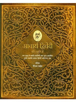 द्विवेदी अभिनन्दन ग्रंथ (आचार्य द्विवेदी की स्मृति में): Commemoration Volume for Acharya Mahavir Prasad Dwivedi