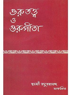 গুরুত্ত্ব ও গুরুগীতা: Gurutattva and Gurugita (Bengali)