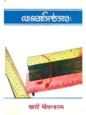 যোগবাসিষ্ঠসার: Yogavasistha Sara  (Bengali)