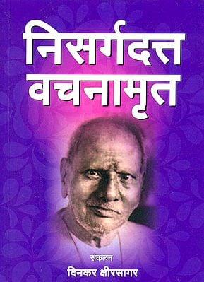 निसर्गदत्त वचनामृत: Discourses of Nisarg Dutt (Marathi)
