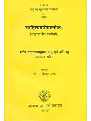 साहित्यदर्पणालोक: Sahitya Darpan Loka (Question and Answer)