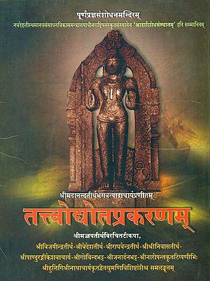 तत्त्वोद्योतप्रकरणम्: Tattvodyota Prakaranam of Sri Madhvacarya with the Commentary of Sri Jayatirtha