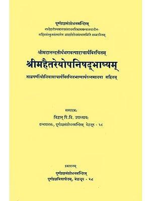 श्रीमहैतरेयोपनिषद्भाष्यम्: Aitareya Upanishad with Commentary of Anandatirtha
