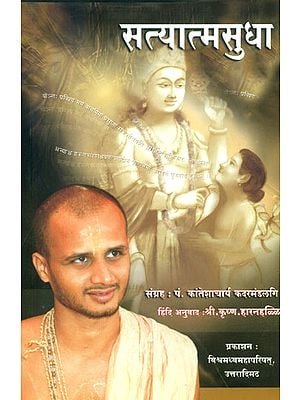सत्यात्मसुधा: Satyatma Sudha