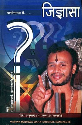 जिज्ञासा (प्रश्नोत्तर रूप में): Question and Answers on Hinduism