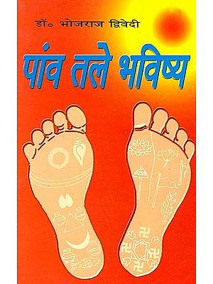 पांव तले भविष्य: Everything About Foot Prints
