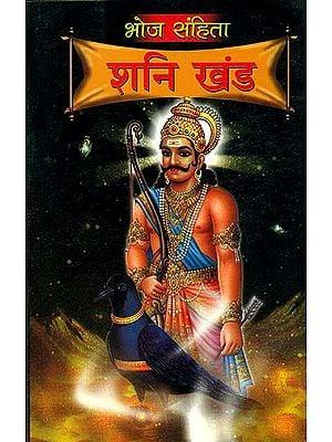शनि खंड: Shani Khand (Saturn)