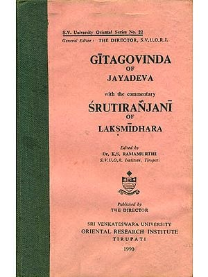 Gita Govinda of Jayadeva with the Commentary of Srutiranjani (An Old and Rare Book)