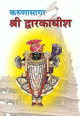 करुणासागर श्री द्वारकाधीश: Shri Dwarkadhish