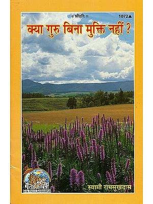 क्या गुरु बिना मुक्ति नहीं ?:  Is Salvation Not Possible Without Guru ?