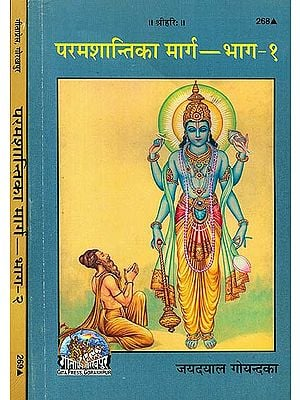 परमशान्तिका मार्ग: The Ultimate Way of Peace (Set of 2 Volumes)
