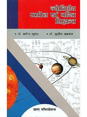 ज्योतिषीय खगोल एवं गणित सिद्धांत: Theory of Astronomy and Mathematics Astrology