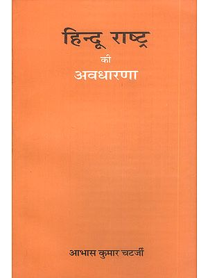हिन्दू राष्ट्र की अवधारणा: The Concept of Hindu Nation
