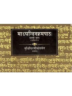 माध्यन्दिनक्रमपाठ: Madhyandin Krama Patha (An Old and Rare Book)