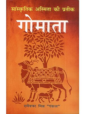 गोमाता: Gomata - Cow Mother