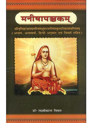 मनीषापञ्चकम्  Manisha Panchakam