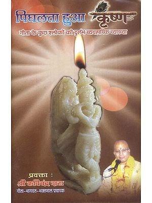 पिघलता हुआ कृष्ण: The Melting Krishna