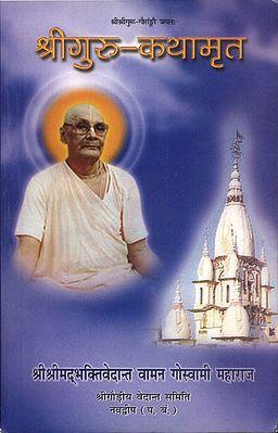 श्री गुरु-कथामृत: Shri Guru Kathamrit