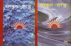 संस्कृत - तरङ्ग (प्रवेशिका): Sanskrit Taranga (Set of 2 Volumes)