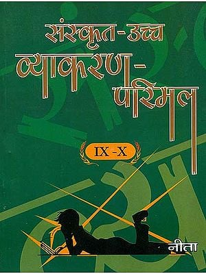 संस्कृत उच्च व्याकरण परिमल (रचना-सहित:): Higher Sanskrit Grammar