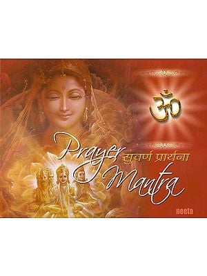 सुवर्ण प्रार्थना: Prayer Mantra