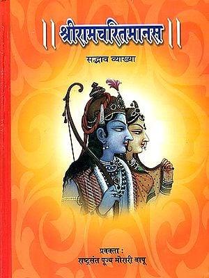 श्रीरामचरितमानस (सभ्दाव व्याख्या): Discourses on the Ramcharitmanas by Morari Bapu