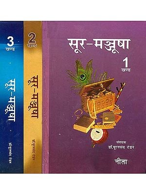 सुर- मञ्जूषा: Sura Manjusha (Set of 3 Volumes)