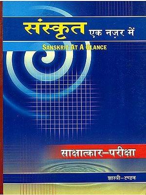 संस्कृत (एक नजर में): Sanskrit - At a Glance
