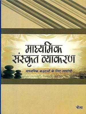 माध्यमिक संस्कृत व्याकरण (माध्यमिक कक्षाओं के लिए उपयोगी): Medium Sanskrit Grammar