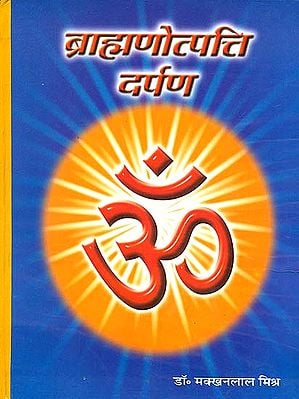 ब्राह्मणोत्पत्ति दर्पण: On the Origin of Brahmins