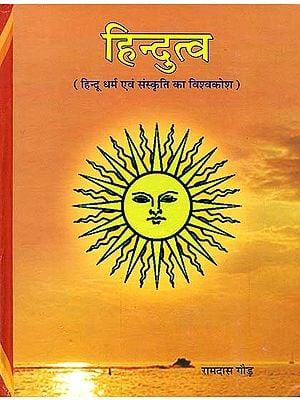 हिन्दुत्व (हिन्दू धर्म एवं संस्कृति का विश्वकोश): Hindutva (Encyclopedia of Hindu Religion and Culture)