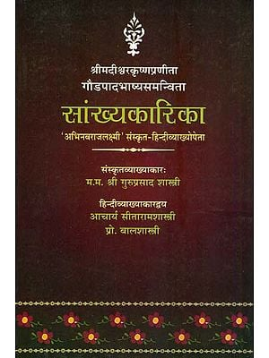 सांख्यकारिका (संस्कृत एवम् हिन्दी अनुवाद): Samkhya Karika