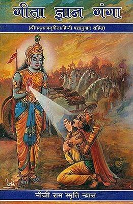 गीता ज्ञान गंगा: Gita Jnana Ganga