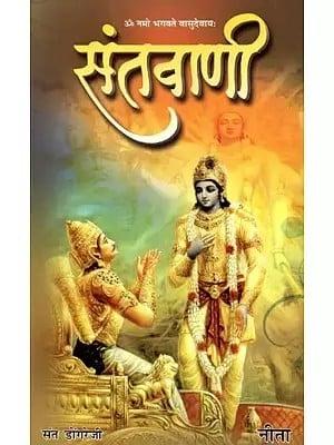 संत-वाणी: Sant Vani (Discourses of Saint Dongare ji Maharaj)