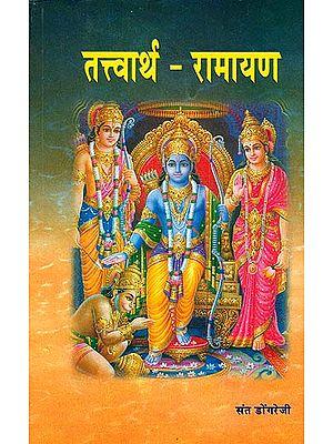 तत्त्वार्थ रामायण: Discourses on the Ramayana by Dongare Ji Maharaj