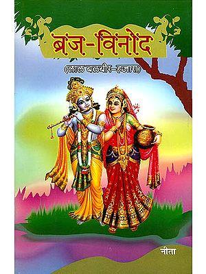 ब्रज-विनोद: Vraja Vinod
