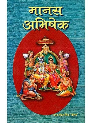 मानस अभिषेक: Manas Abhishek (With Simple Hindi of Tulsidas Ramacharitamanas)