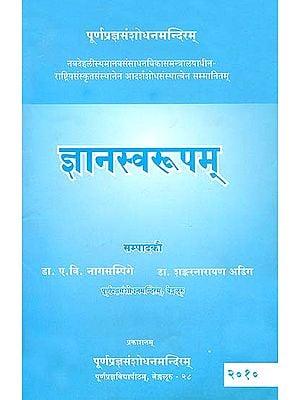 ज्ञानस्वरुपम्: Jnana Swarupam