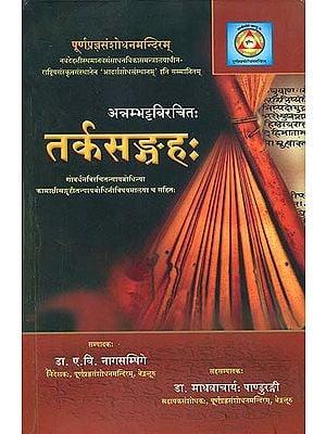 तर्कसंग्रह: Tarka Sangrah of Annambhatta (With Nyayabodhini of Govardhana and Nyayabodhini Visayamala of Kamaksi)