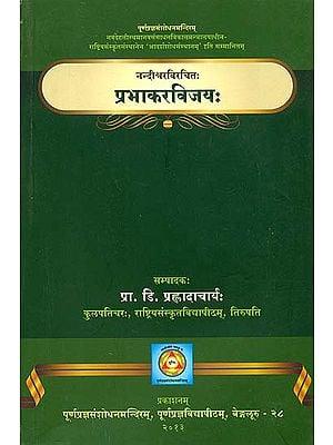 प्रभाकरविजय: Prabhakara Vijaya of Nandisvara