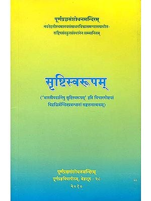 सृष्टिस्वरूपम्: Srsti Swarupam (Collection of Papers Presented by Eminent Scholars in the Seminar on 'Srsti in Indian Philosophy')