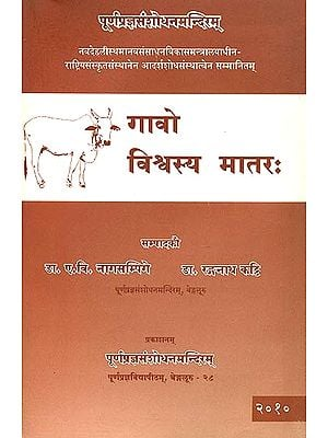 गावो विश्र्वस्य मातरः - Cow is The Mother of The World