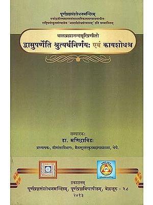 द्वासुपर्णेति श्रुत्यर्थनिर्णय: एवं कायशोधश्र्व - The Meaning of Dva Suparna in Shruti